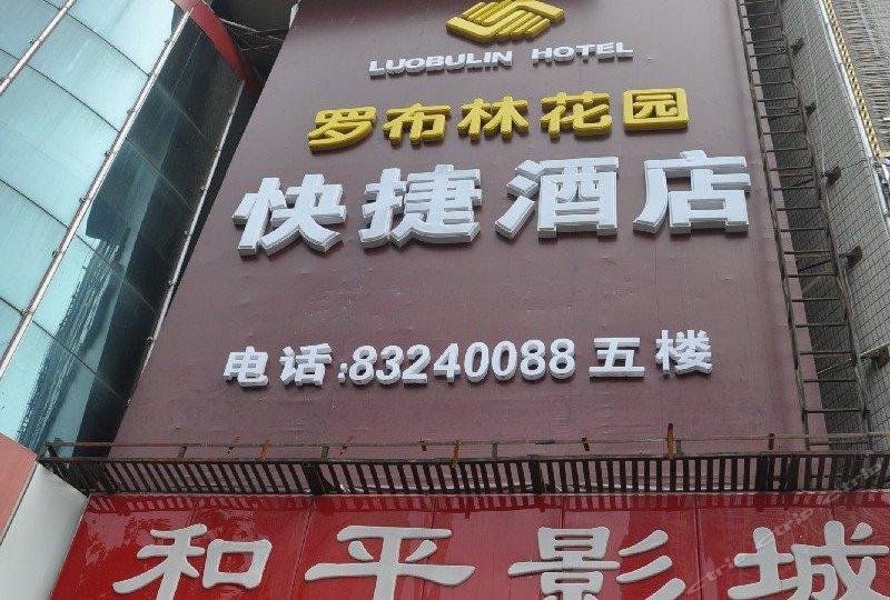 南京罗布林花园快捷酒店
