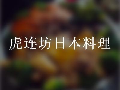 虎连坊日本料理