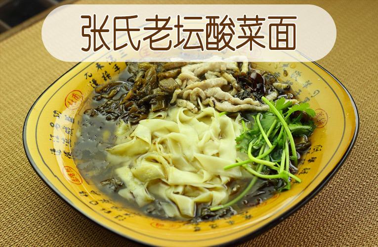 张氏老坛酸菜面