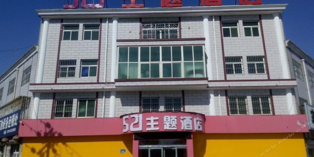石家庄521主题酒店