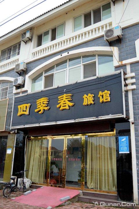 连云港四季春旅馆