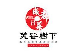 芙蓉树下冒菜(长庆街店)