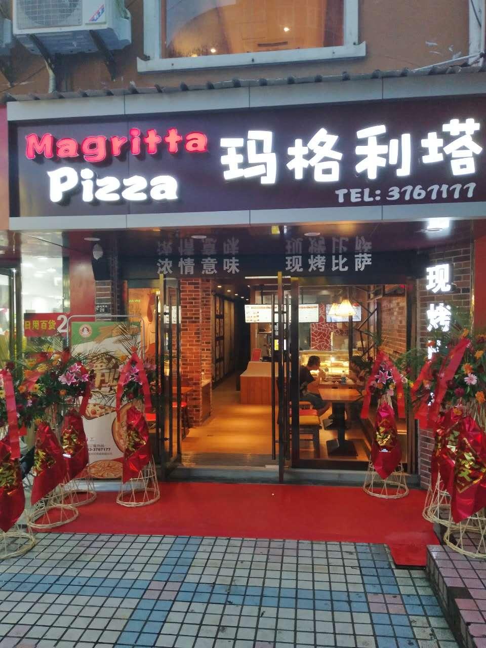 玛格利塔披萨(锦城南路店)