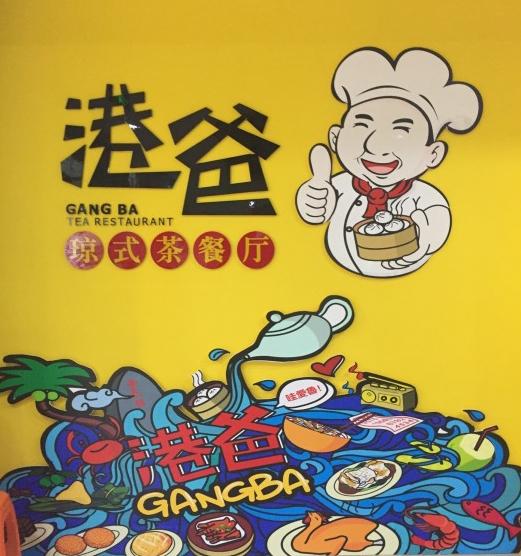 港爸琼式茶餐厅(港华广场店)