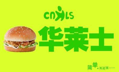 华莱士炸鸡汉堡(岗头店)
