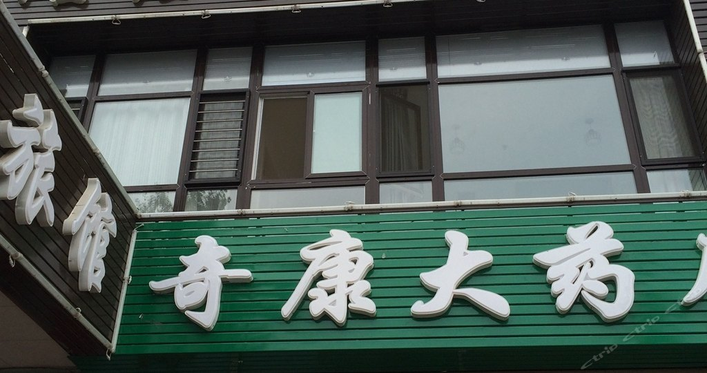 浩鑫快捷旅馆