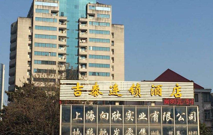 吉泰连锁酒店(上海浦东南路店)