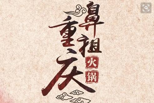 鼻祖老火锅(簋街店)