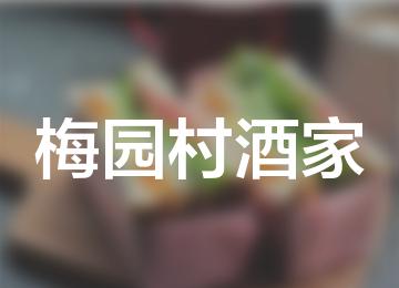 梅园邨酒家(东方商厦店)