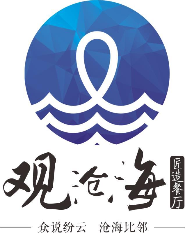 观沧海海鲜匠造餐厅