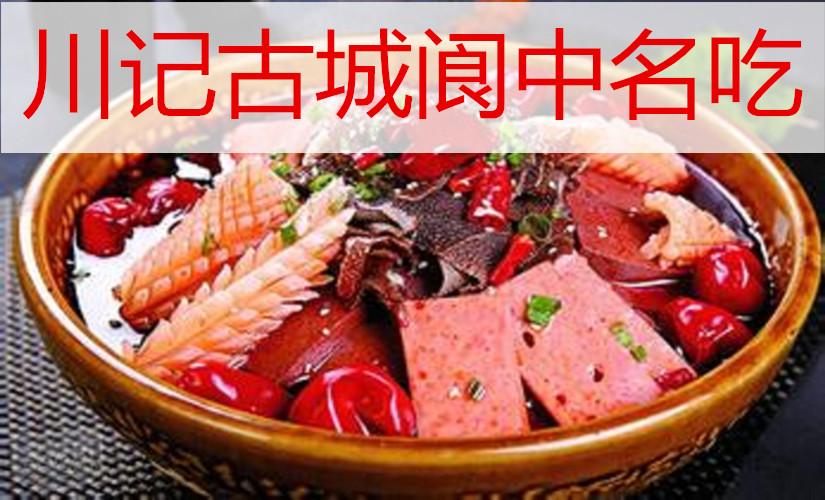 川记古城阆中名吃(西村店)
