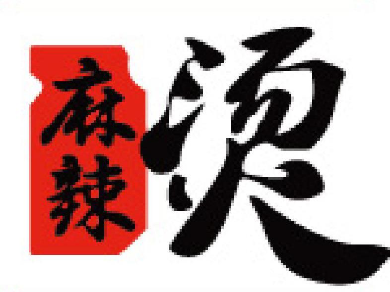 赵小国麻辣烫(总店)