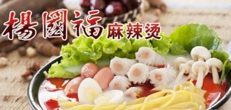 杨国福麻辣烫(航海路店)