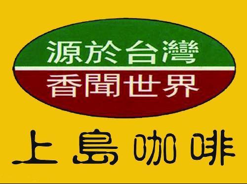 上岛咖啡(庐江塔山路店)