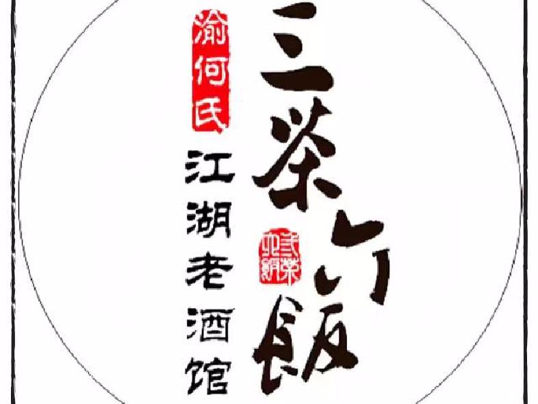 暖人心家政服务有限公司(科技路店)