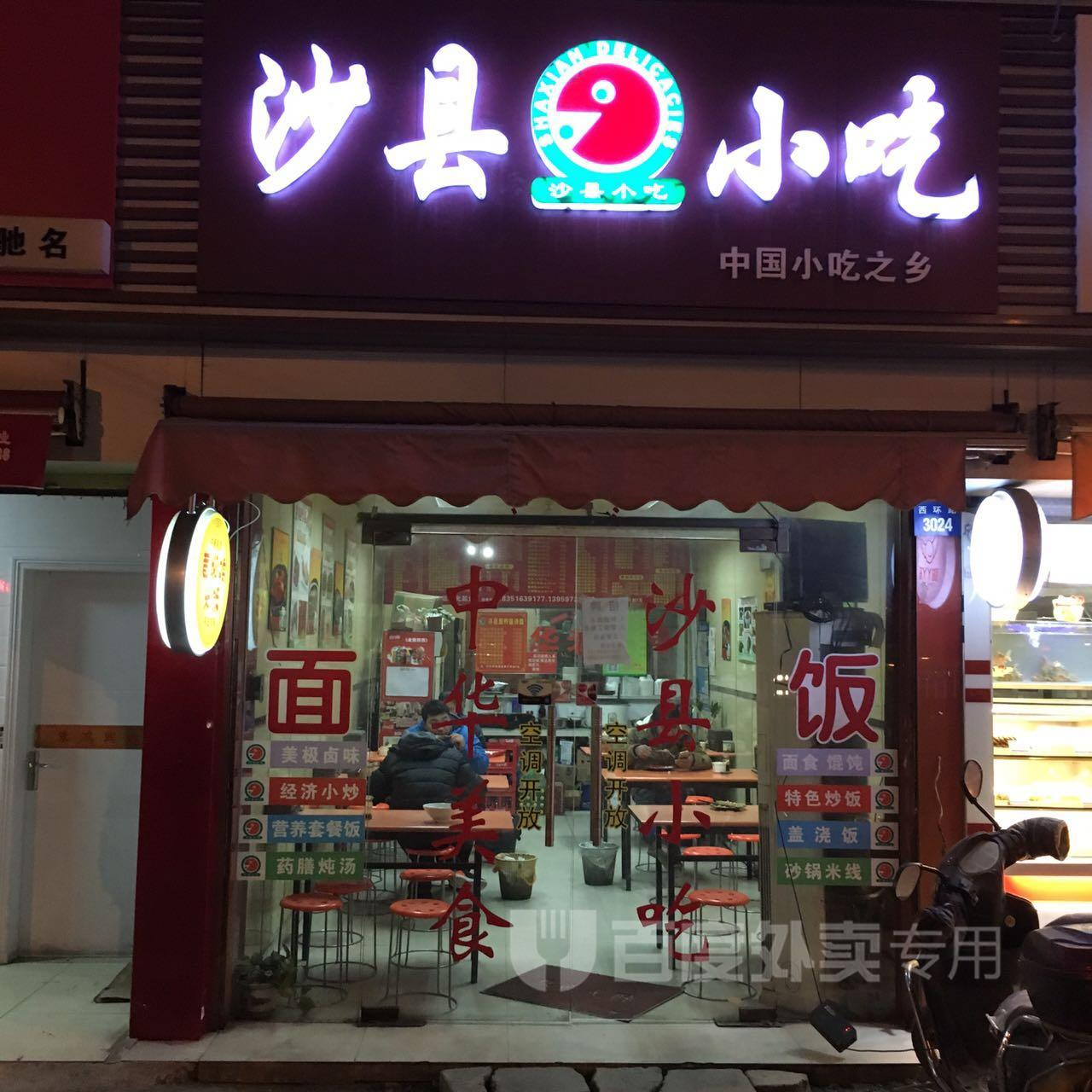 消费提示   沙县小吃(新庄新村店)  *本团单由【百度外卖】提供,请