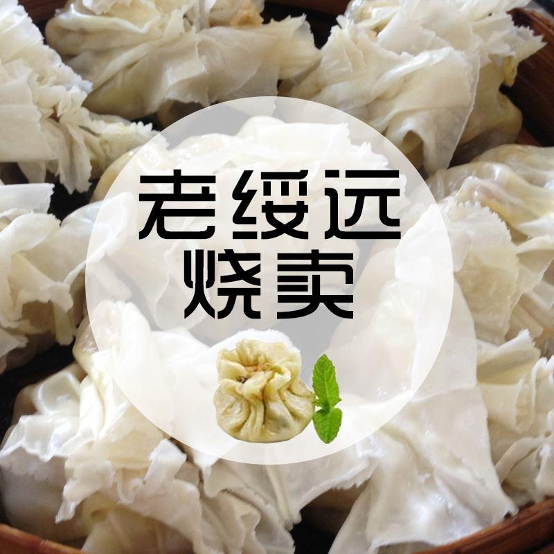 老绥元烧麦(南山店)