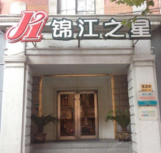 锦江之星(外滩滨江店)