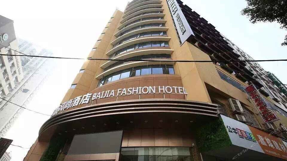 百嘉风尚酒店