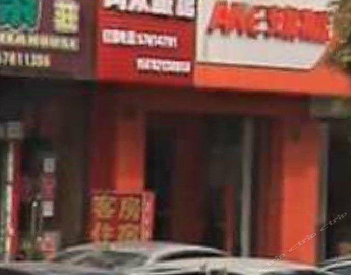 上海闽众旅馆