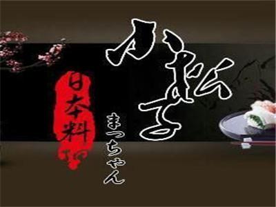 小松子日本料理(东朝阳路店)