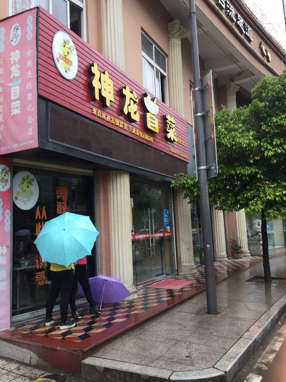 神龙冒菜(德化店)