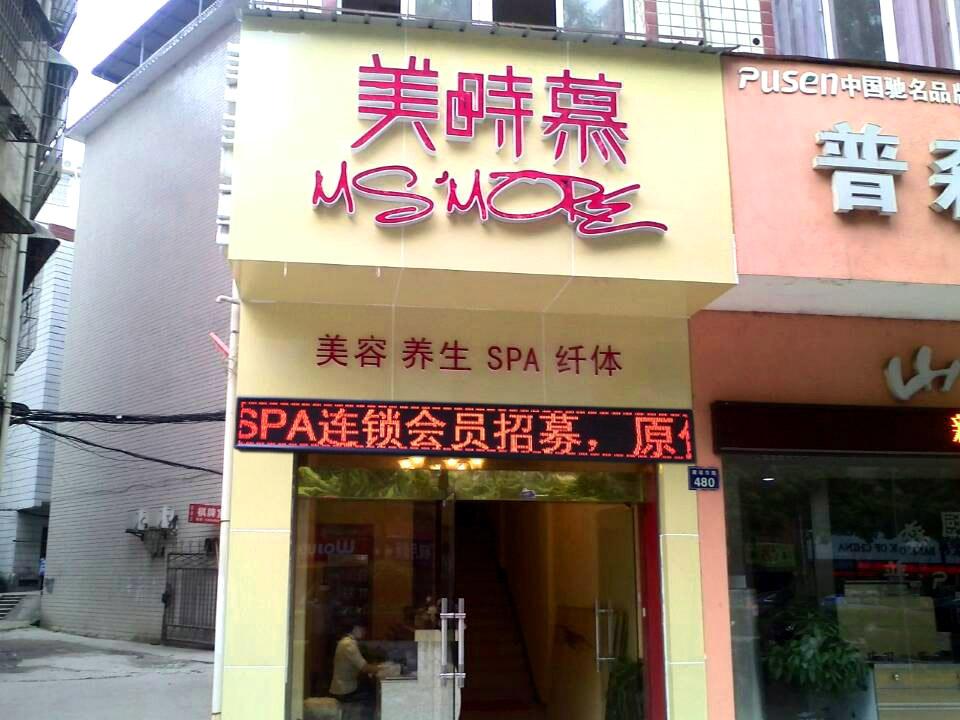 美时慕国际美容SPA(萍乡安源店)