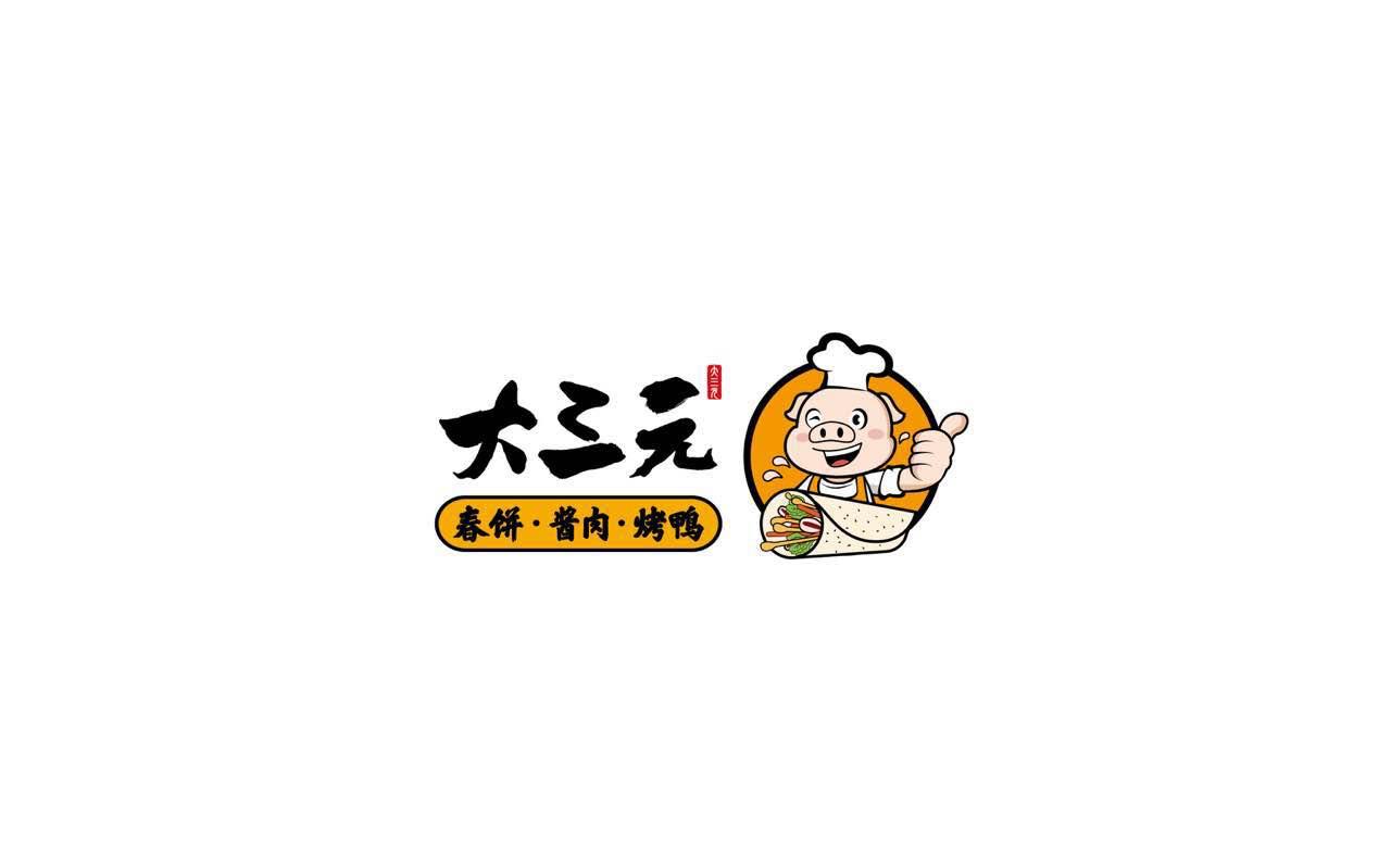 大三元春饼烤鸭