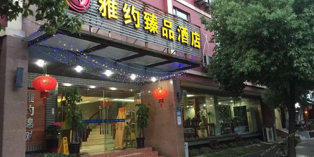 雅约臻品酒店(莘庄地铁站北广场店)