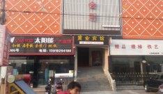上海川沙置业旅馆(置业路)