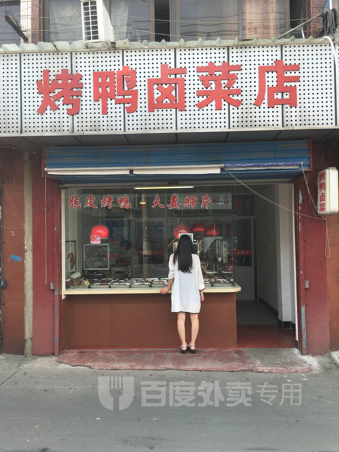 烤鸭卤菜店(花园街店)