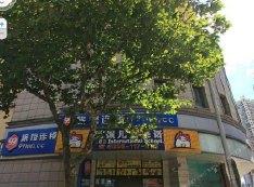 99旅馆连锁(上海新天地店)