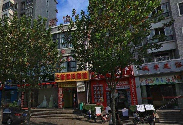 上海庄新假日旅馆