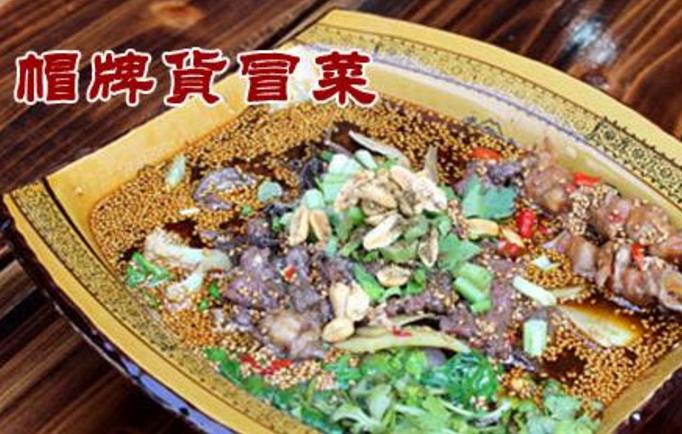 川魂帽牌货冒菜(东营路店)