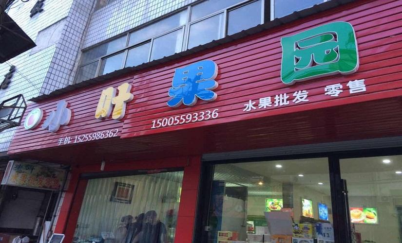 小叶果园(黟县店)