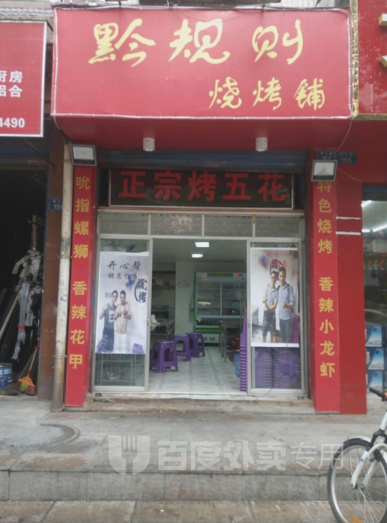 那我告诉您,贵州电视台《开心帮》的张总都在本店吃呢.负责让您满意.