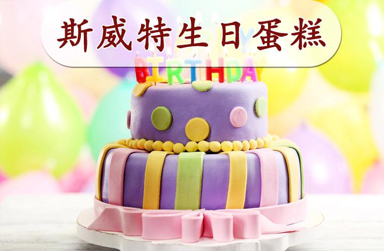 斯威特生日蛋糕