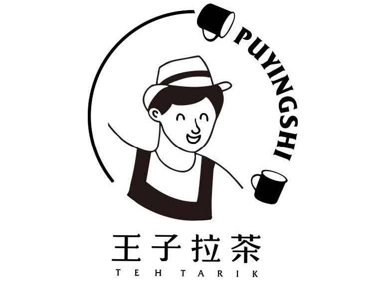 王子拉茶(万达店)