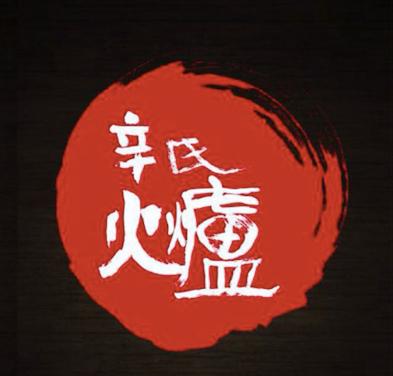 辛氏火炉(松北万达店)