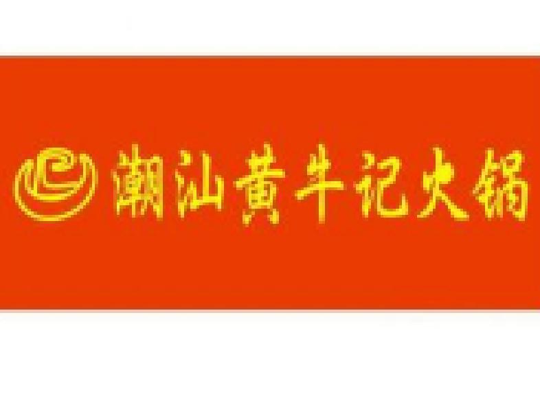 潮汕黄牛记火锅(玉律路店)