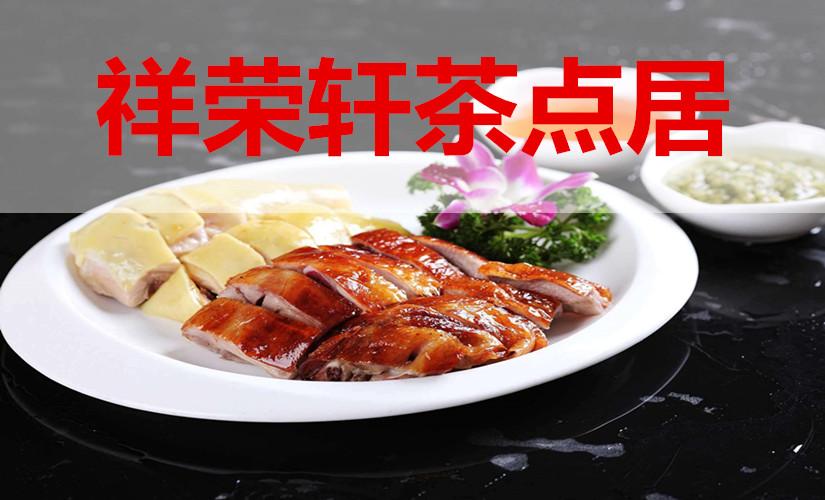 祥荣轩茶点居(人民北路店)