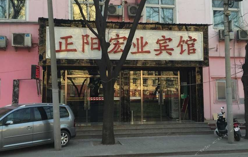 北京正阳宏业宾馆