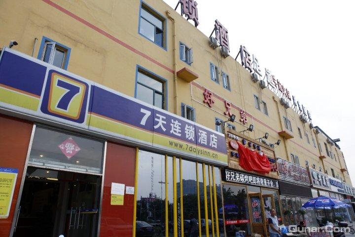 7天连锁酒店(天通苑北七家店)