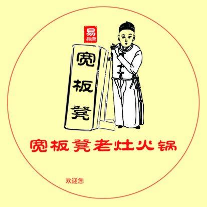 宽板凳老灶火锅(果园店)