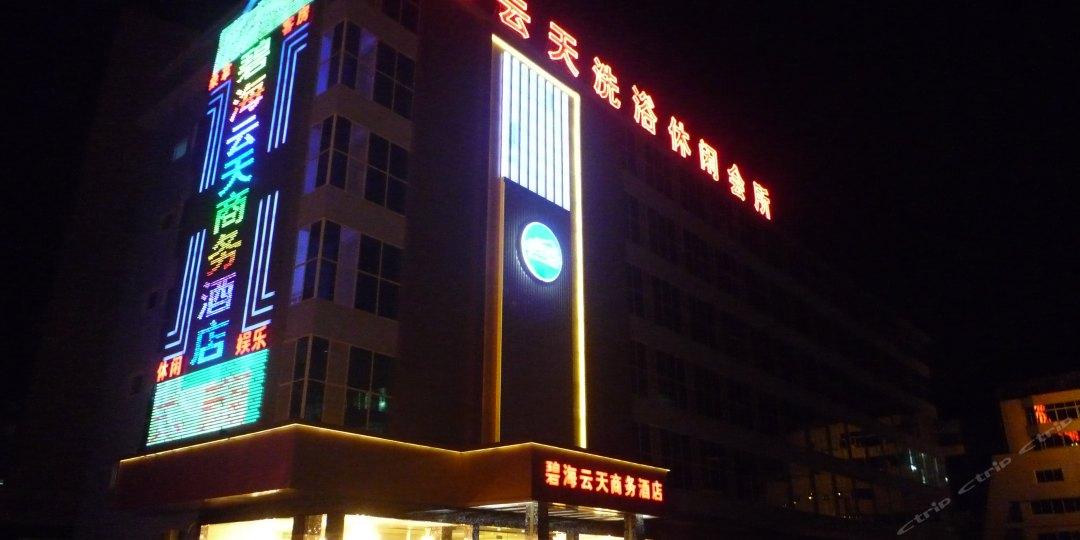 碧海云天商务酒店