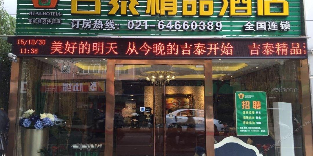 吉泰精品酒店(上海零陵路万体馆店)