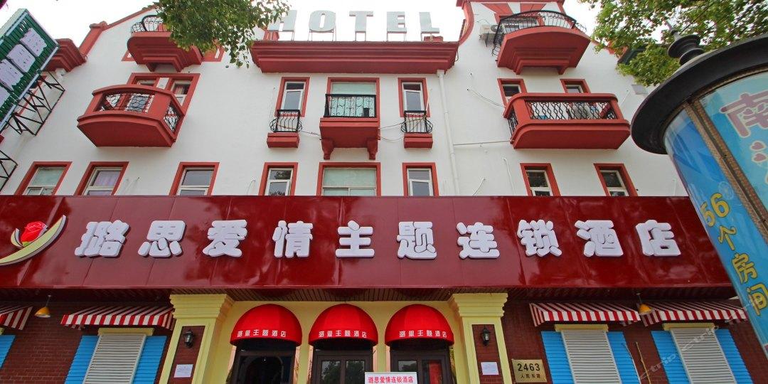上海璐思爱情主题连锁酒店