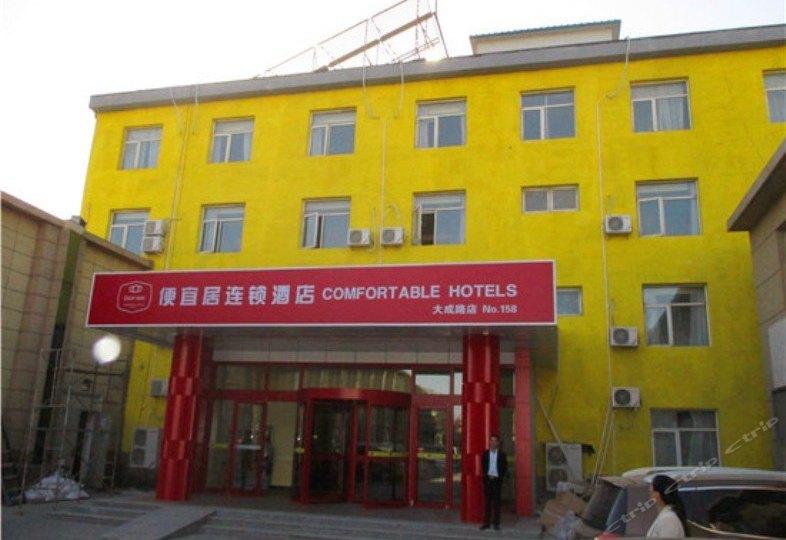 便宜居连锁酒店(大成路店)