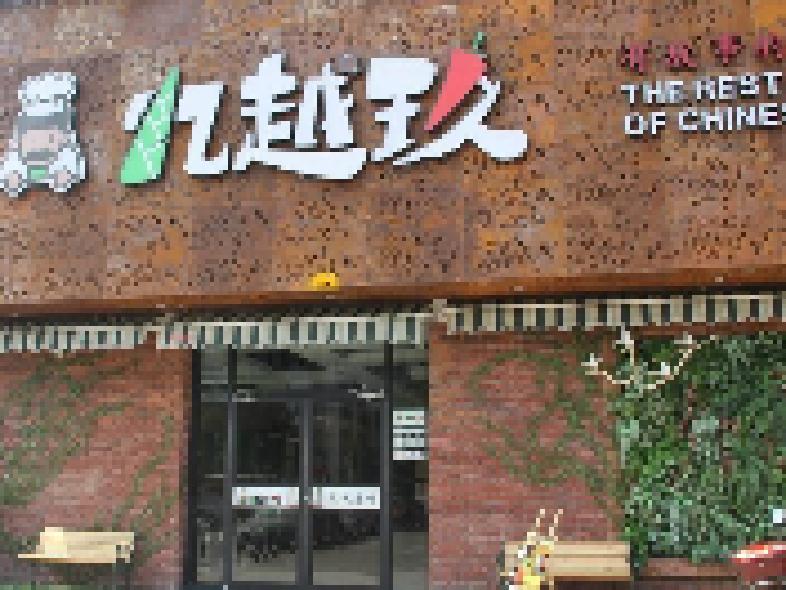 九越玖(四方坪店)