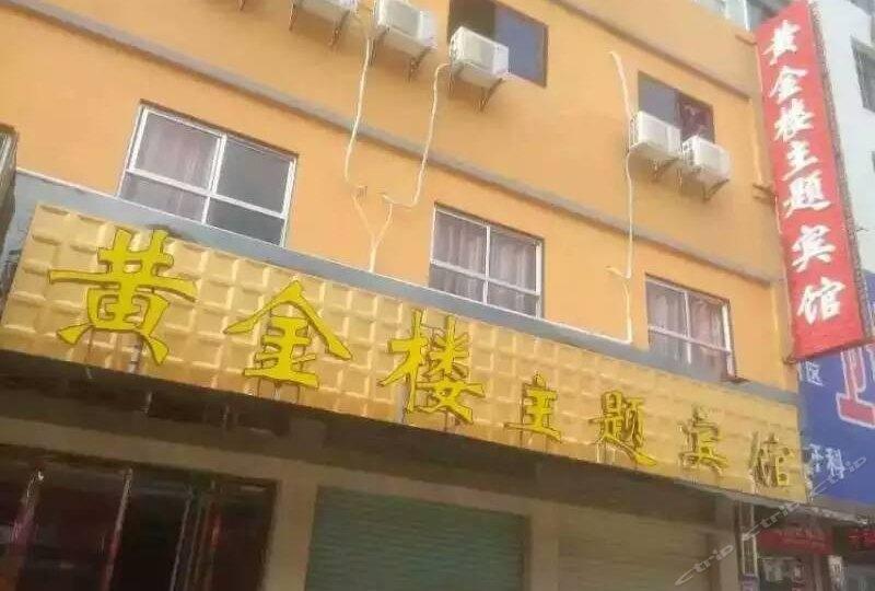 黄金楼主题宾馆